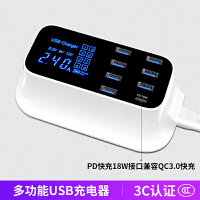 多口USB充�器智能插座PD快充手�C平板iPad通用充��^QC3.0快充