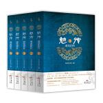 勉传:潜龙初升(全5册)(《民调局异闻录》前传,首次公开《民调局异闻录》三万字番外,当当独家限量签名版发售!)