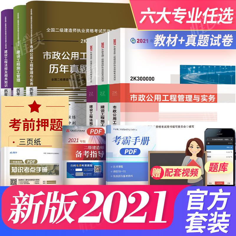 二级建造师2020教材全套 市政专业 二建2020市政教材 2020二级建造师2020教材全套市政