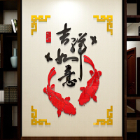 客厅电视背景墙贴纸房间墙面装饰 亚克力3d立体墙贴画吉祥如意福鱼 小号