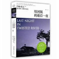 绞河镇的最后一夜 [美]约翰•欧文 ,唐江 文化艺术出版社