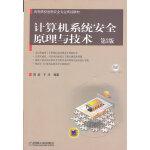 计算机系统安全原理与技术(第3版,高等院校信息安全专业规划教材)