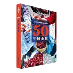 LP50中国小镇 孤独星球Lonely Planet旅行指南系列:50中国小镇(2015年全新版)