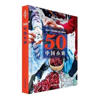孤独星球Lonely Planet旅行指南系列:50中国小镇(2015年全新版)Lonely Planet带你走过流淌的岁月痕迹的50个中国独特迷人而又奇妙的小镇,剑走偏锋避开人群入潮涌的大热门,尽情体会这些小镇带给人们的美好。
