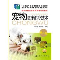 宠物临床诊疗技术(第二版)