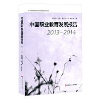 中国职业教育发展报告(2013―2014)