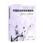中国职业教育发展报告(2013—2014)