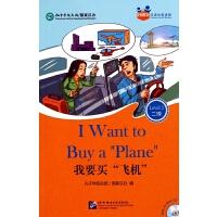 我要买飞机(附光盘2级)/好朋友汉语分级读物