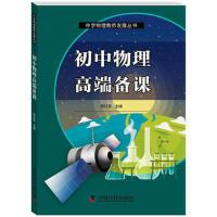中学生物理教师发展丛书:初中物理高端备课 邢红军 9787504667038