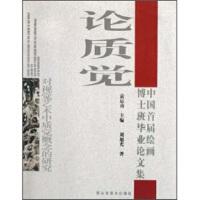 【二手书8成新】论质觉:对视觉艺术中质觉概念的研究 刘旭光 山东美术出版社