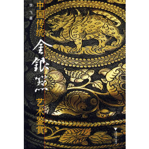 中国传统金银器艺术鉴赏