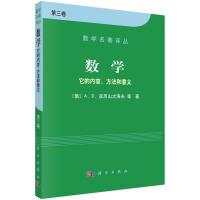 数学――它的内容,方法和意义 第三卷