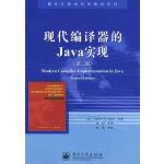 现代编译器的Java的实现(第二版)