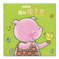 小猪不完美系列我好担心你 0-3-6岁幼情商启蒙绘本儿童亲子共读图画书宝宝睡前故事书童话故事图画书 正版