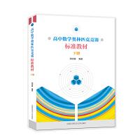 高中数学奥林匹克竞赛标准教材(下册) 中国科学技术大学出版社