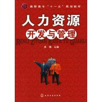 人力资源开发与管理(吴强)