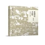盘瓠神话文论集(修订版)