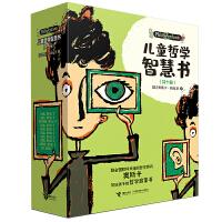 儿童哲学智慧书全集(全10册)