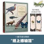 灭绝生物图鉴