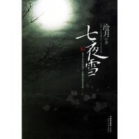 【正版二手书9成新左右】七夜雪 沧月 北京十月文艺出版社