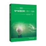 【新书店正版】电气装置应用 (设计) 指南 (法)Schneider Electric 施耐德电气专家团队 校译 中国