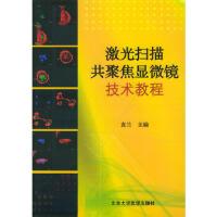 激光扫描共聚焦显微镜技术教程 袁兰 北京大学医学出版社 9787810715362