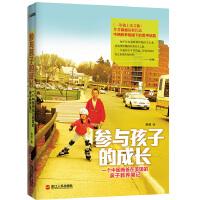 """参与孩子的成长(《一岁就上常青藤》作者薛涌最新力作,一个中国爸爸在美国的亲子教养笔记,中西教养下的思考结晶。附赠""""亲子"""