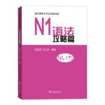 N1语法攻略篇(新日语能力考试全程训练)