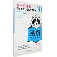 正版 N1听力:新日语能力考试考前对策 日语等ji考试教材N1 等ji考试用书 日语n1试题用书 一ji日语学习 初级