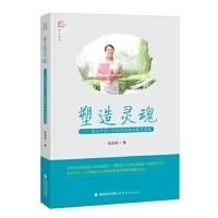 【R4】塑造灵魂--衡水中学一位特级教师的教育密码 信金焕 福建教育出版社 9787533467340