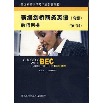 新编剑桥商务英语教师用书(高级)(第三版)