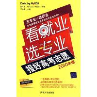 看就业选专业――报好高考志愿(2010年版)