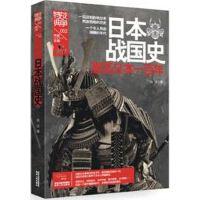 战争特典002・日本战国史