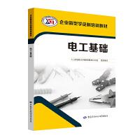 电工基础――企业新型学徒制培训教材