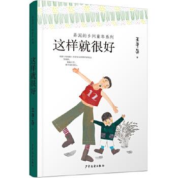 弄泥的乡间童年系列:这样就很好 每个孩子 都有特别的成长故事