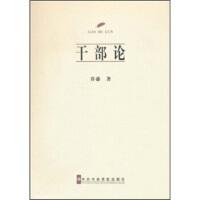 【二手书8成新】干部论 乔盛 中共中央党校出版社