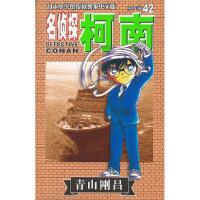 名侦探柯南42,青山刚昌 著作,长春出版社,9787806646083