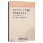 房地产项目投资风险及决策优化研究,柯小玲 著,中国地质大学出版社【正版图书 购书无忧】