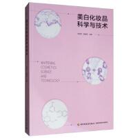 【正版包邮】美白化妆品科学与技术 中国轻工业出版社