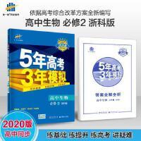 浙江专用 53生物必修2 2020版 5年高考3模拟 五年高考三年模拟高