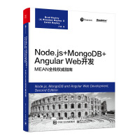 Node.js+MongoDB+Angular Web开发:MEAN全栈权威指南
