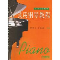 实用钢琴教程(艺术院校教材)