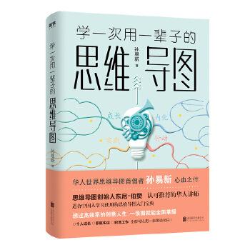 学一次用一辈子的思维导图 华人世界思维导图首倡者孙易新心血之作适合中国人学习使用的思维导图入门宝典 个人成长家庭生活职场MT