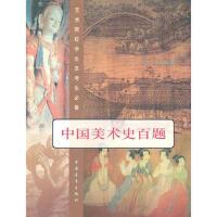 【二手书8成新】艺术院校学生及考生:中国美术史题(增订本 谭天著 中国青年出版社