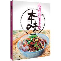 【正版二手书9成新左右】本味:地道四川小吃 火花石 中国轻工业出版社