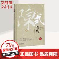 陈式太极拳探微 山西科学技术出版社