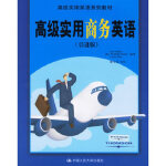 高级实用商务英语(引进版)(高级实用英语系列教材)(附赠光盘)*9787300071251 (美)Joni Vetra