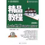 当天发货正版 精品教程:AutoCAD装修施工图设计 李秀娟,张国宏 中航书苑文化传媒(北京)有限公司 9787802