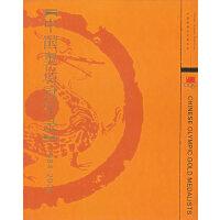 【新书店正版包邮】 中国奥运冠军录(1984-2004) 中国奥林匹克委员会,中国体育报业总社 97875009270
