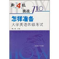 新4级挑战710:怎样准备英语四级考试姚云桥 著上海交通出版社9787313018304
